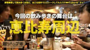 須藤早貴朝までハシゴ酒 03 in 恵比寿駅周辺無料動画