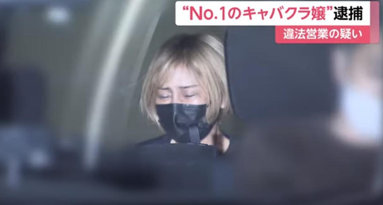 キャバ嬢社長渚りえ逮捕のユーチューブ名は?桜井野の花